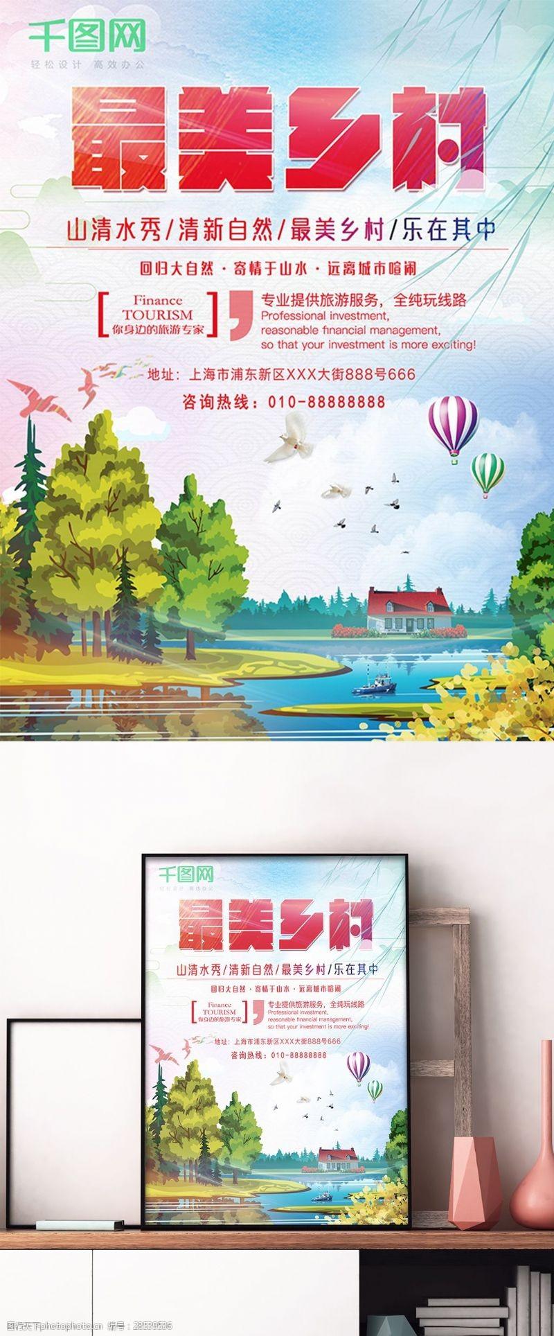 农村旅行简洁唯美最美乡村旅游海报
