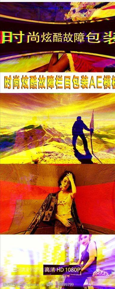 旅游宣传海报时尚炫酷故障栏目包装AE模板