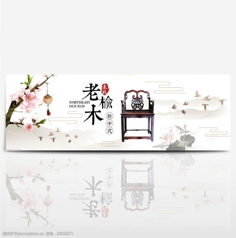 古典中国风桃花老榆木家具淘宝家装嘉年华banner电商海报
