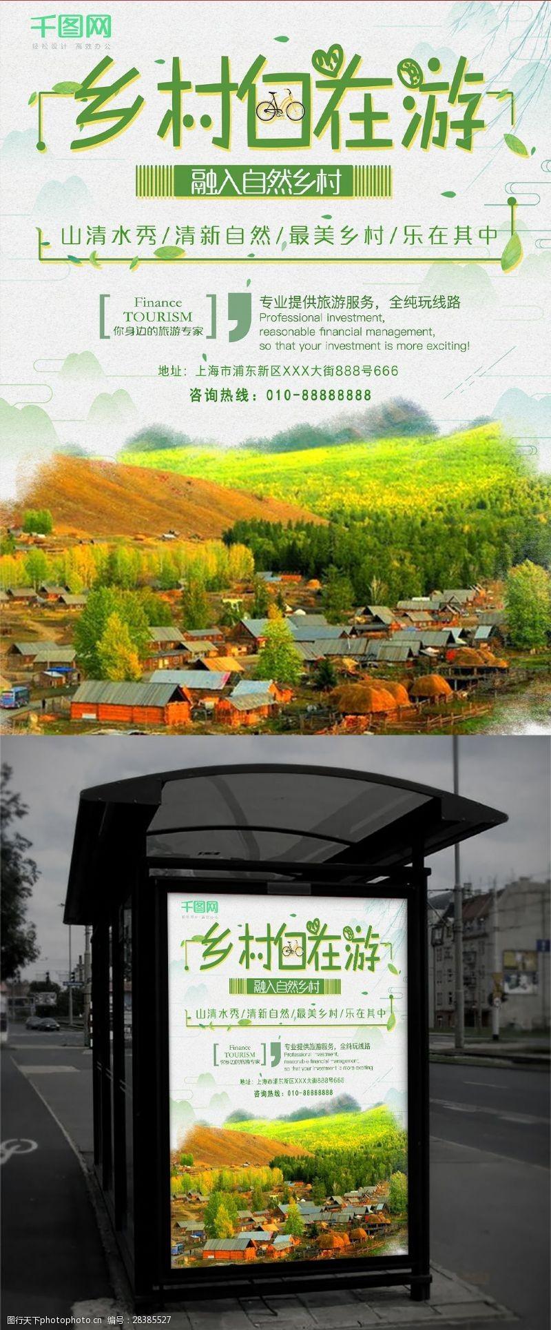农村旅行简洁清新最美乡村旅游海报