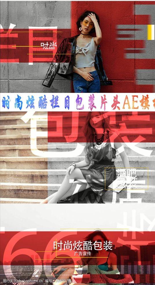 旅游宣传海报时尚炫酷栏目包装片头AE模板
