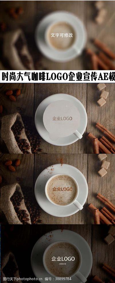 咖啡制作广告宣传AE模板
