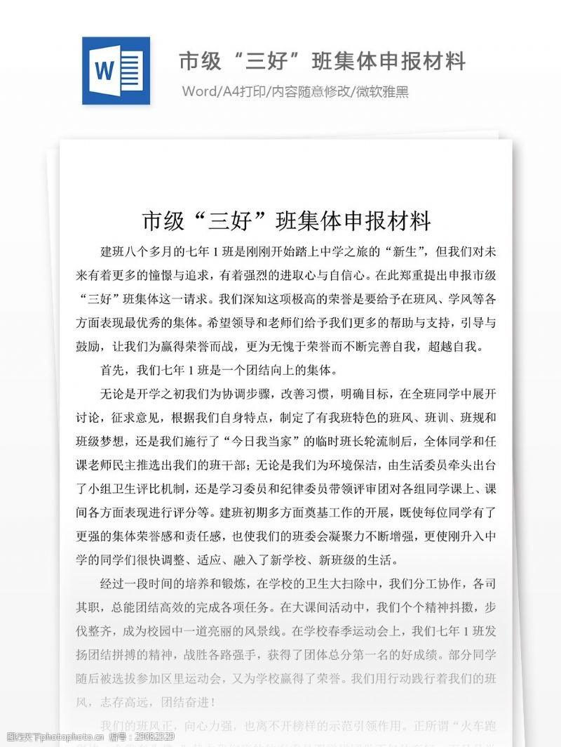 三好班集体事迹材料_申报海报设计-第12页-图行天下素材网