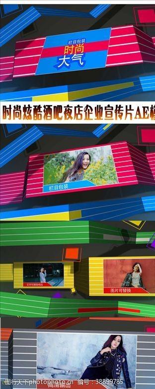 旅游宣传海报时尚电视台栏目宣传AE模板