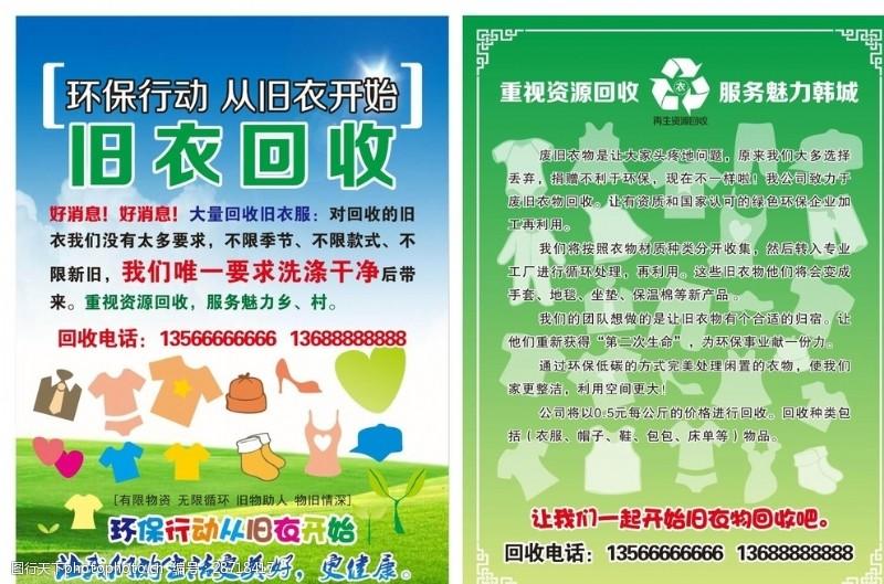 环保彩页旧衣回收宣传彩页