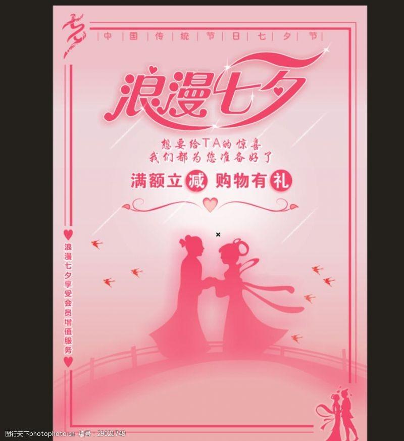 七夕海报图粉色浪漫七夕情人节海报