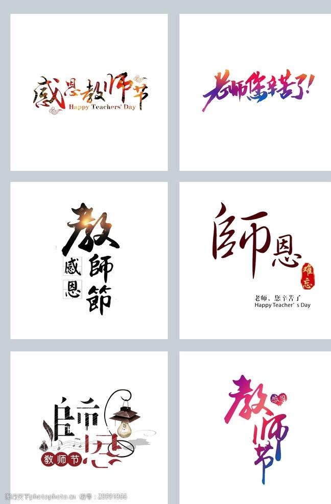 教师节创意字创意风教师节艺术字素材