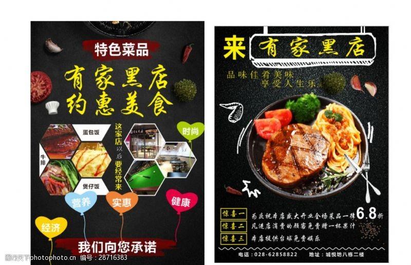 美食城宣传单西餐宣传单