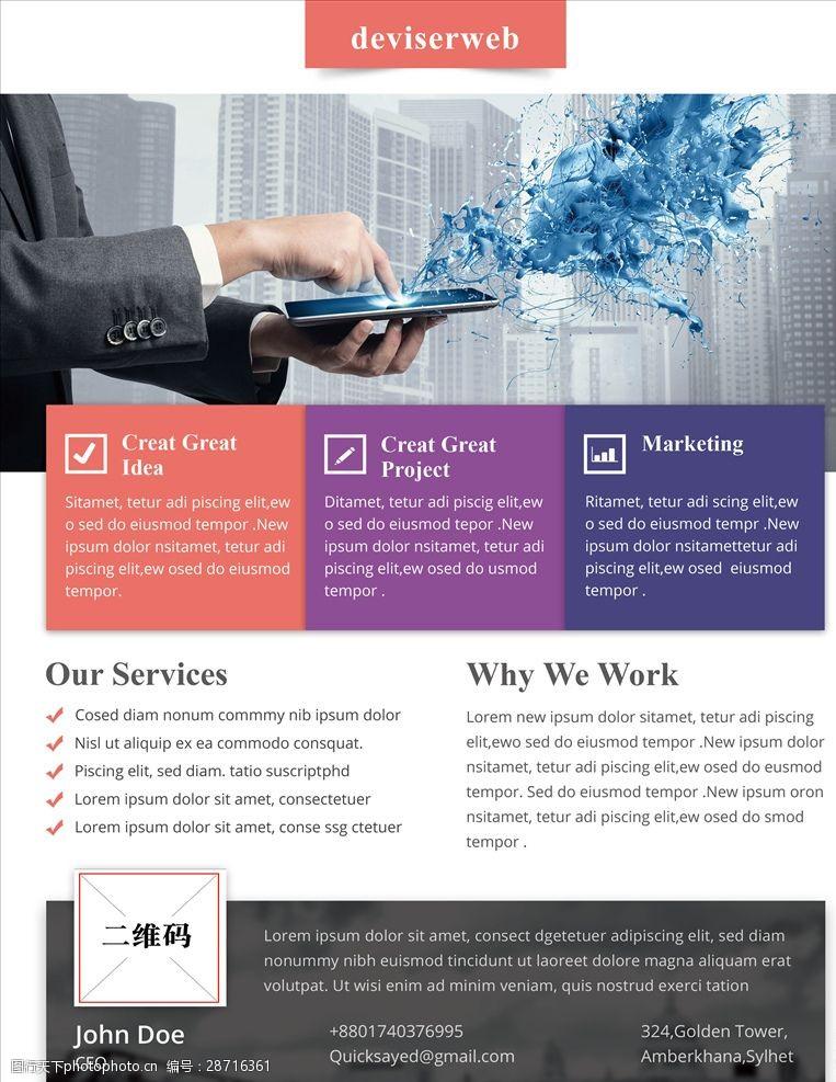 公司企业宣传单蓝色商务单页
