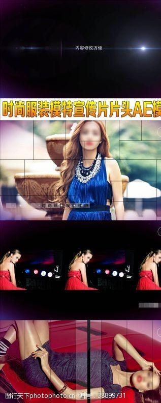 旅游宣传海报时尚服装模特宣传片片头AE模板