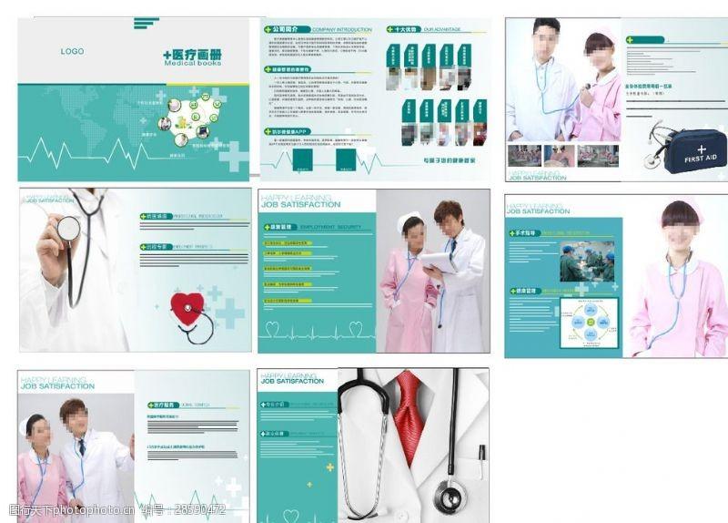 医疗手册体检画册