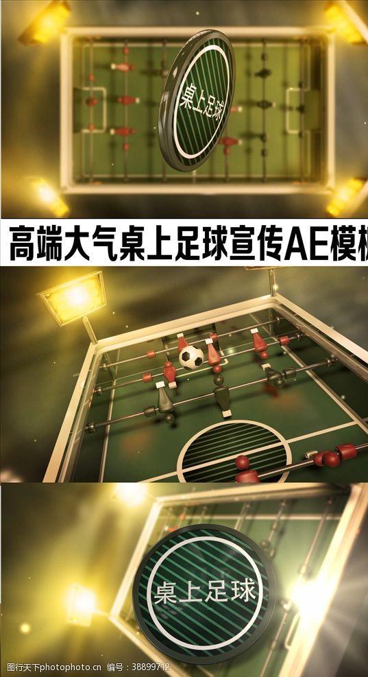 比赛预告高端时尚桌面足球宣传AE模板