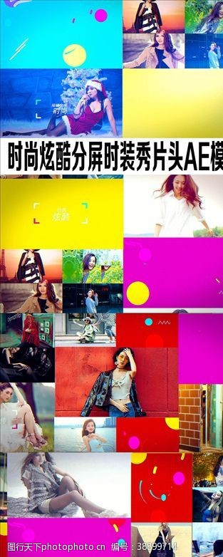 画面分屏时尚炫酷分屏时装秀片头AE模板