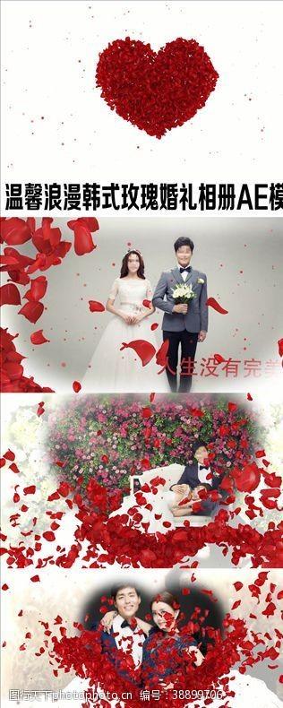 温馨浪漫韩式玫瑰婚礼相册AE
