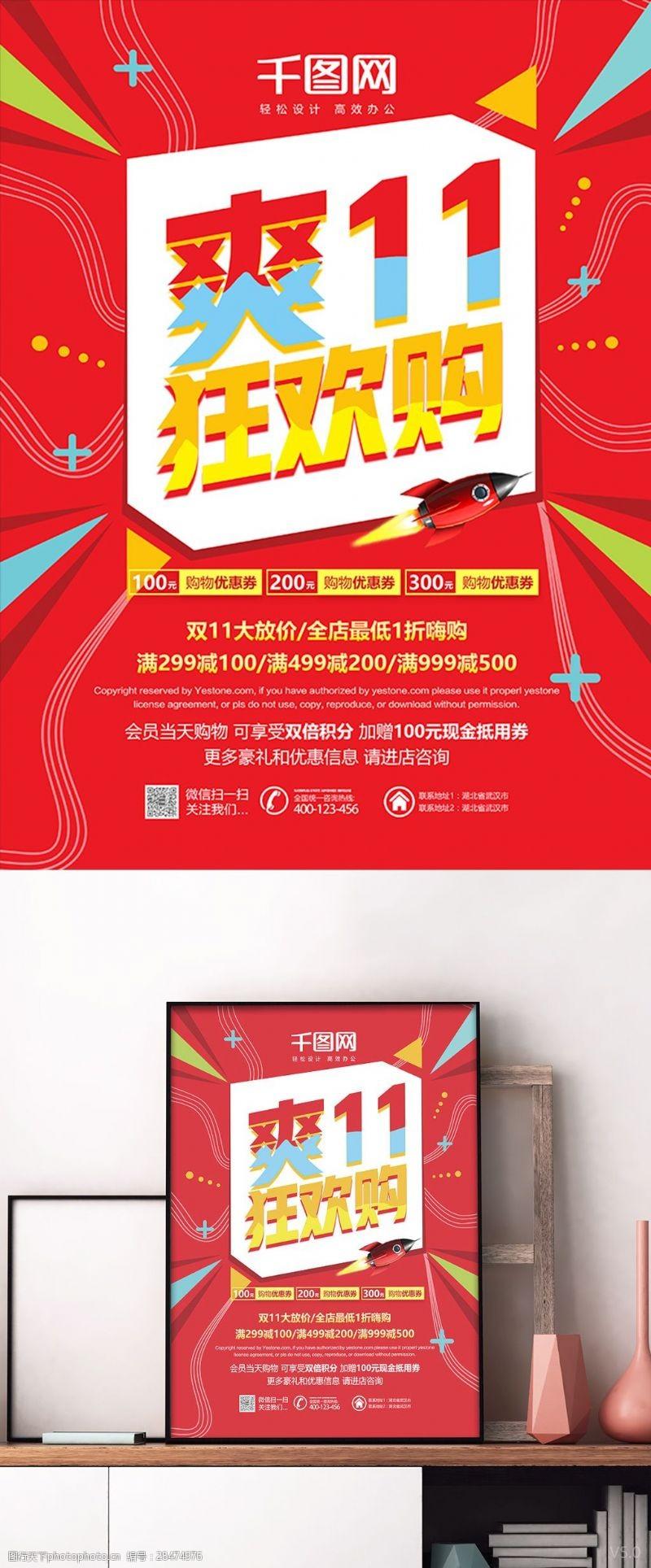 爽十一红色清新简约爽11狂欢购促销活动宣传海报