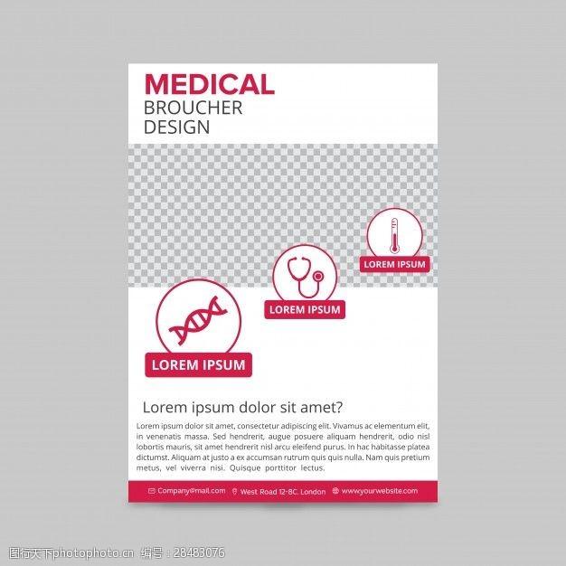 粉红色的医疗手册