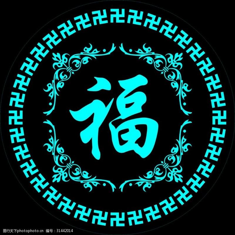 豪华装潢中式福字装饰228-108cdr.zip