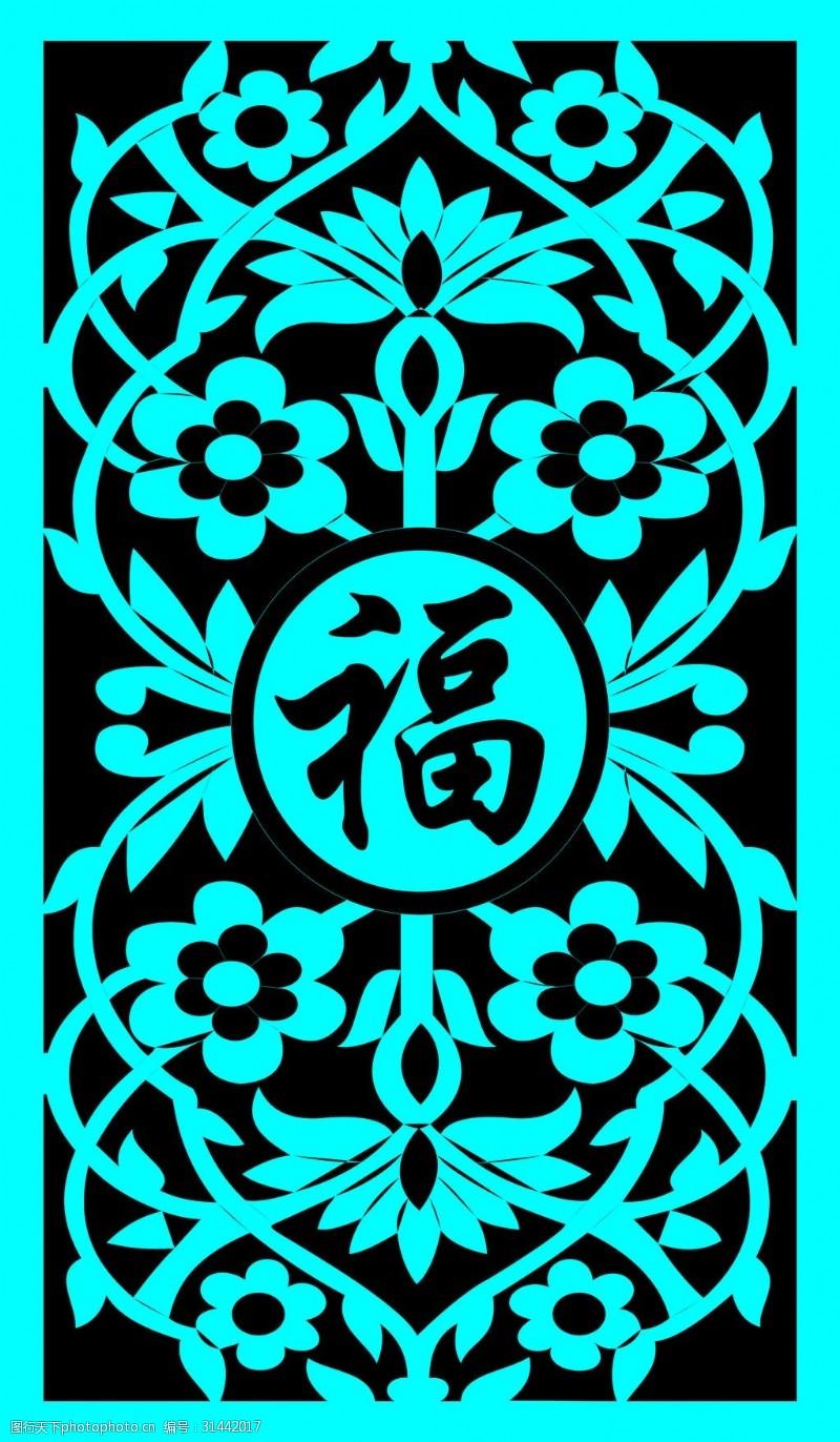 豪华装潢中式镂空福字装饰