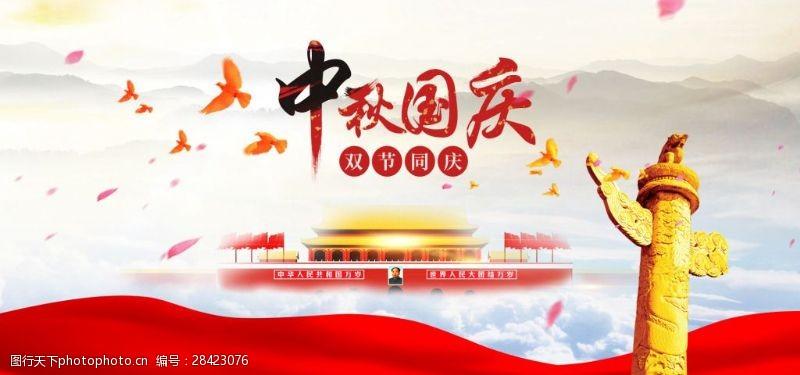 简约大气中秋国庆活动海报banner
