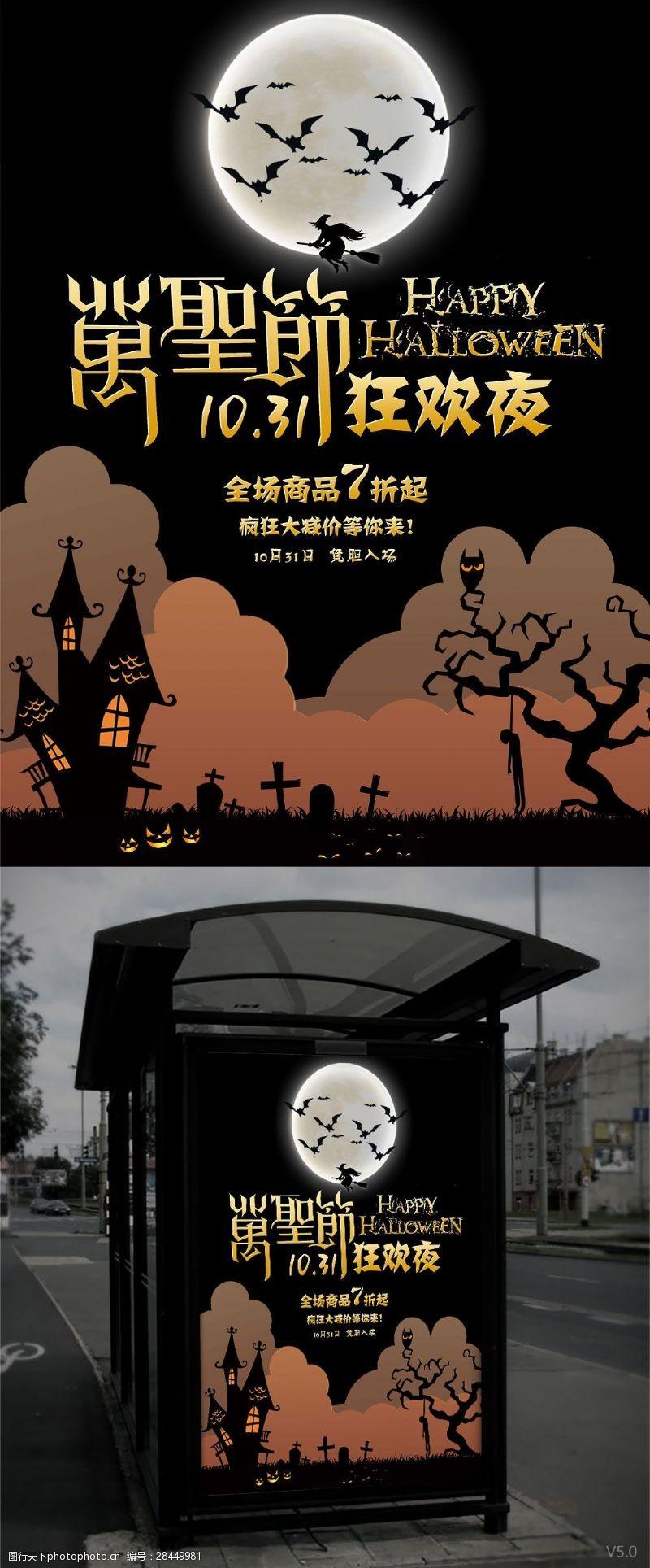 全场商品5折万圣节狂欢夜促销海报