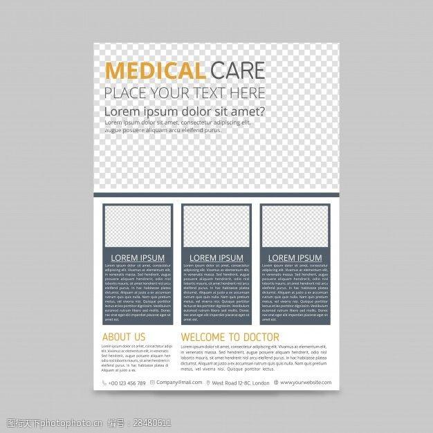 医疗手册模板