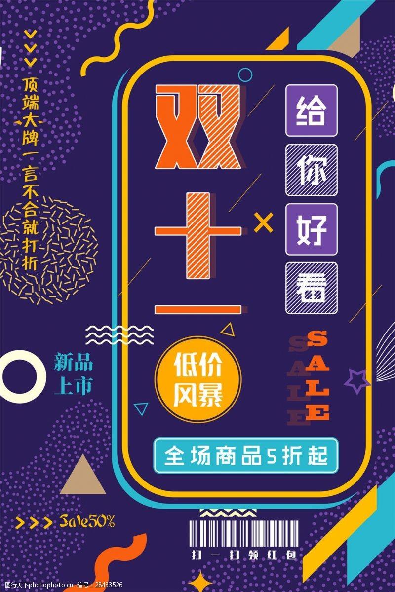 全场商品5折2017双十一全场商品五折海报设计