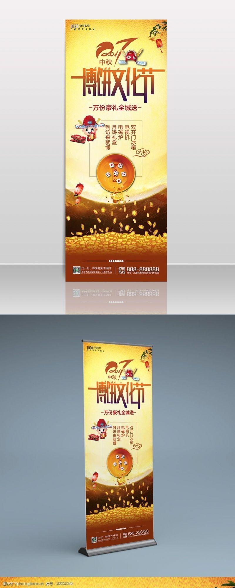 电视节金色中秋博饼文化节活动宣传海报