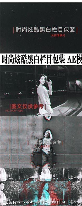 旅游宣传海报时尚炫酷黑白栏目包装AE模板