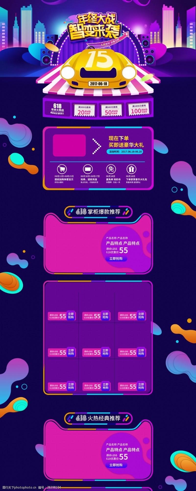 淘宝天猫店铺周年庆首页装修通用模板