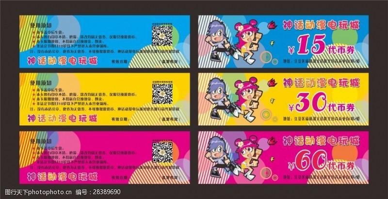动漫电玩电玩城代币券
