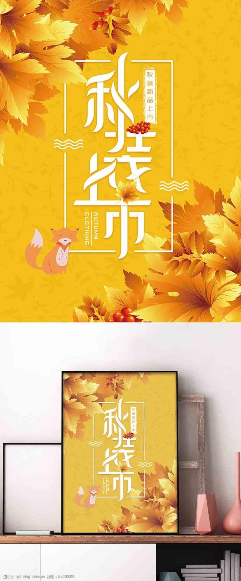 全场商品5折黄色秋装上市服装店促销海报设计