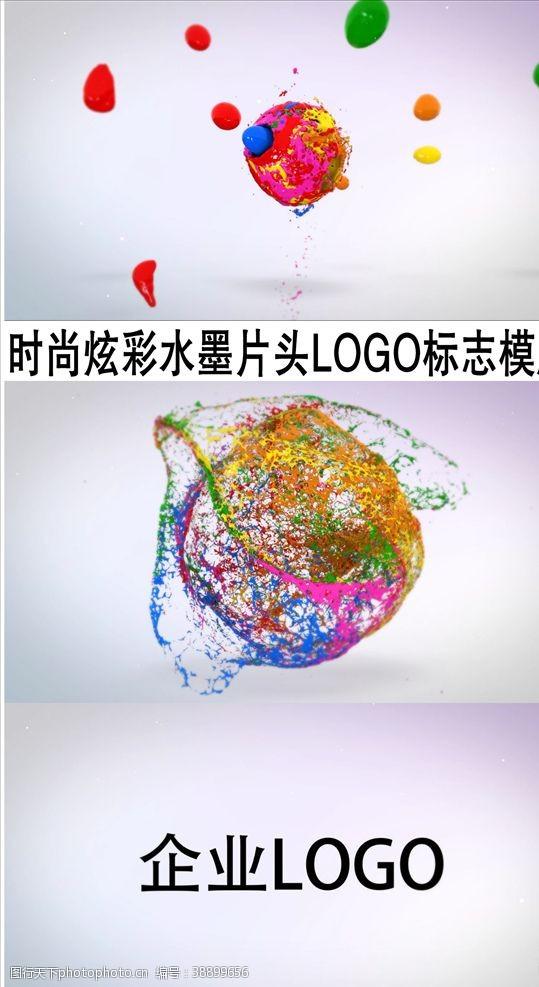 logo模板时尚炫彩水墨片头LOGO模板
