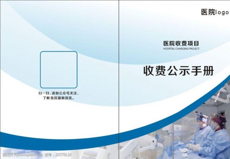 医疗手册公示手册封面模板