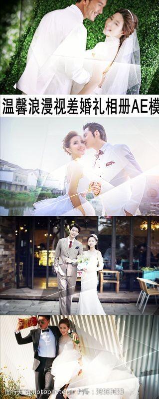 画面分屏创意视差婚礼家庭幻灯片AE模板