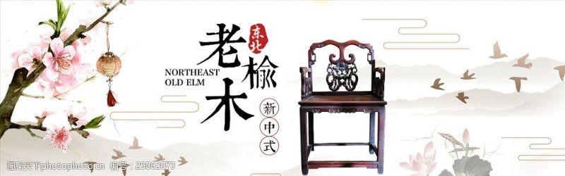 古典中国风桃花老榆木家具淘宝