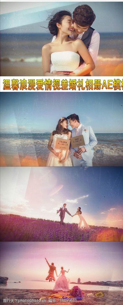 视差婚礼模板画面分屏婚