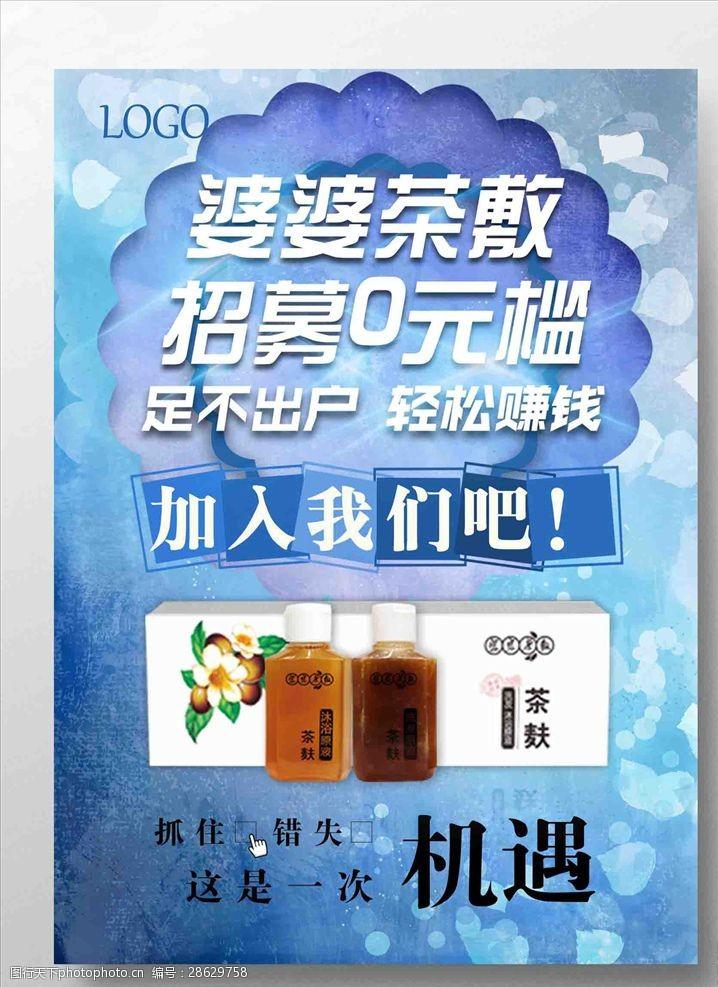 护扶品产品广告