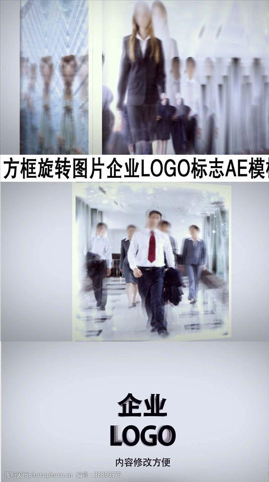 方框旋转企业LOGO标志AE