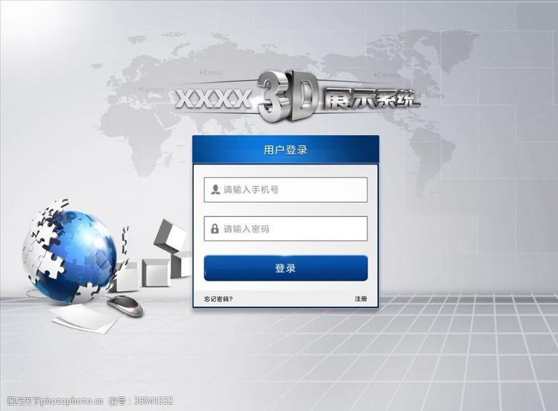 移动端app用户登录界面设计
