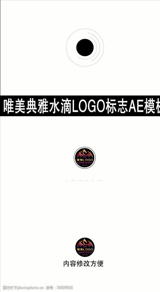 水滴logomg唯美典雅水滴LOGO标志